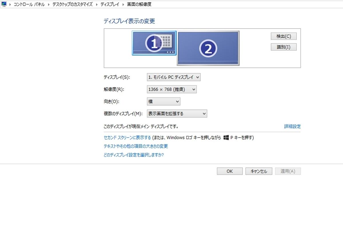 ノートPCのデュアルディスプレイモニター横置きの設定
