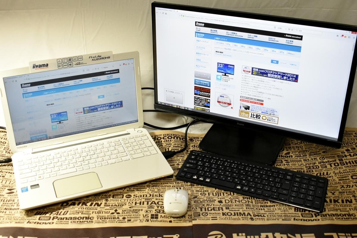 快適なノートPCのデュアルディスプレイモニター横置き配置にはBluetoothキーボード