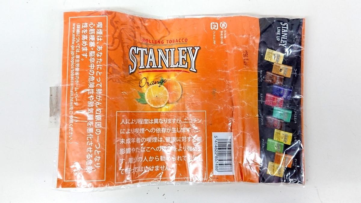 スタンレーオレンジ