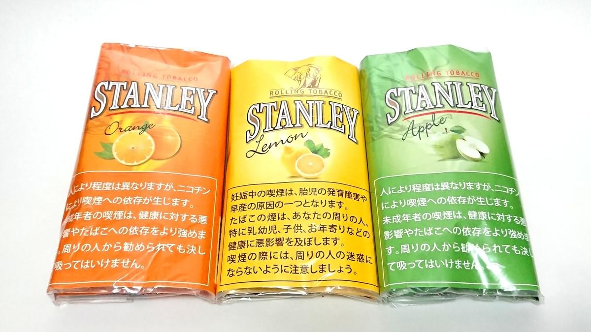 スタンレーのフルーツ系シャグ
