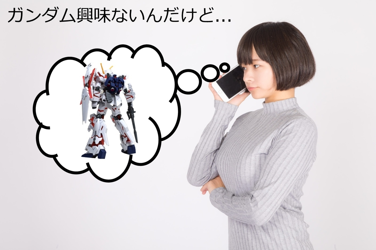 f:id:gundamoon:20190407025511j:plain