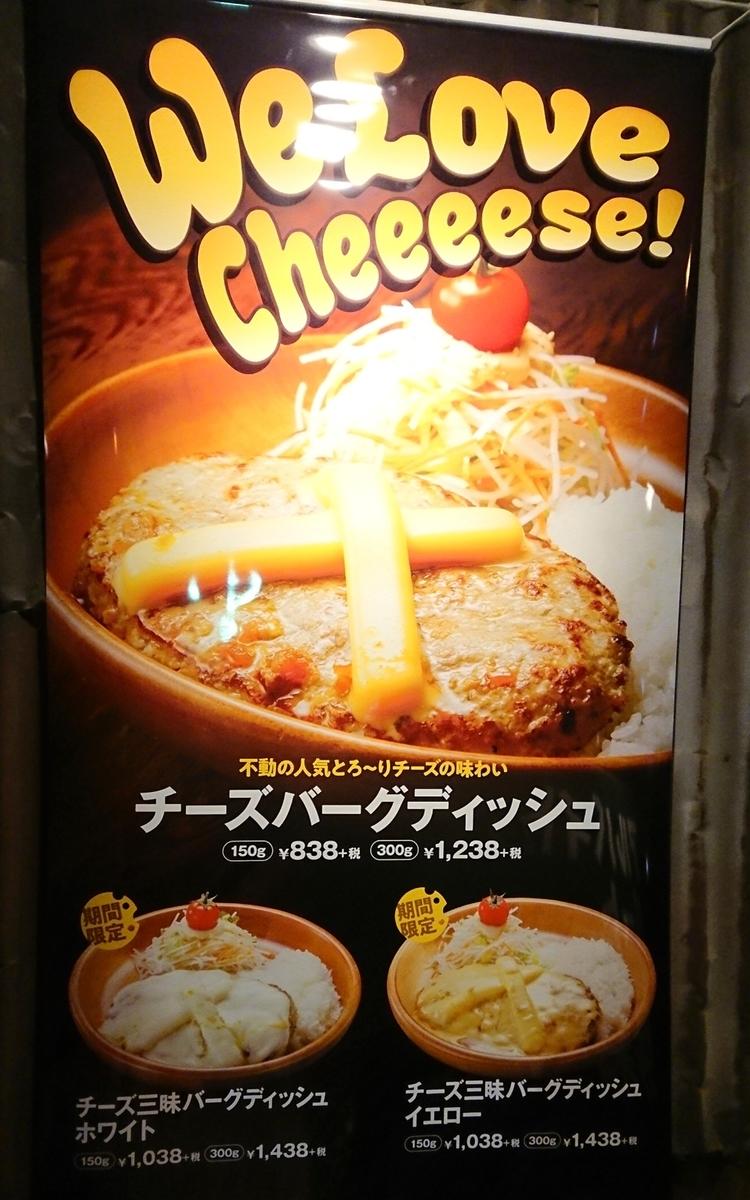 びっくりドンキー期間限定チーズバグディッシュ ポスター