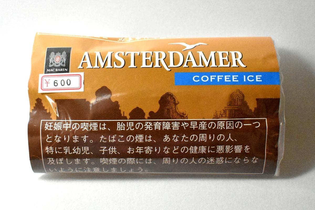 アムステルダマーコーヒーアイス(AMSTERD DAMER COFFEE ICE)