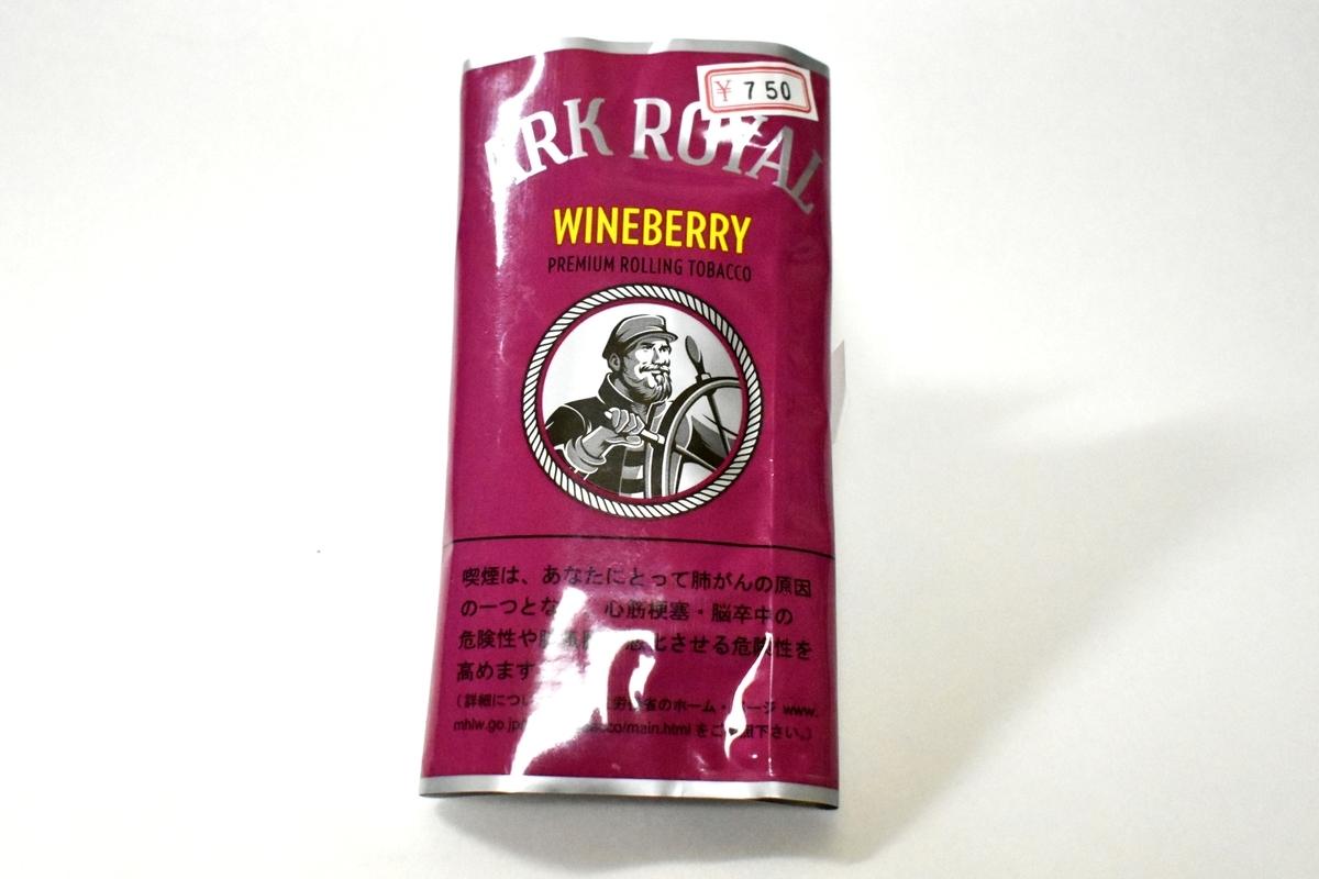 アークローヤル・ワインベリー(ARC ROYAL WINE BERRY)