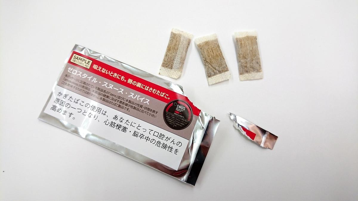 かぎたばこ スヌース SNUS