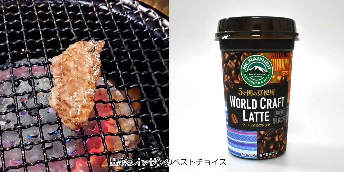焼肉とマウントレーニア
