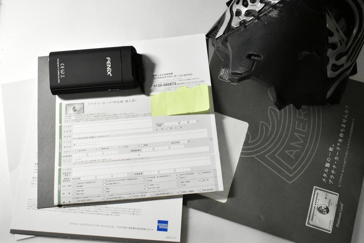 アメックス・プラチナカードの個人用申込書
