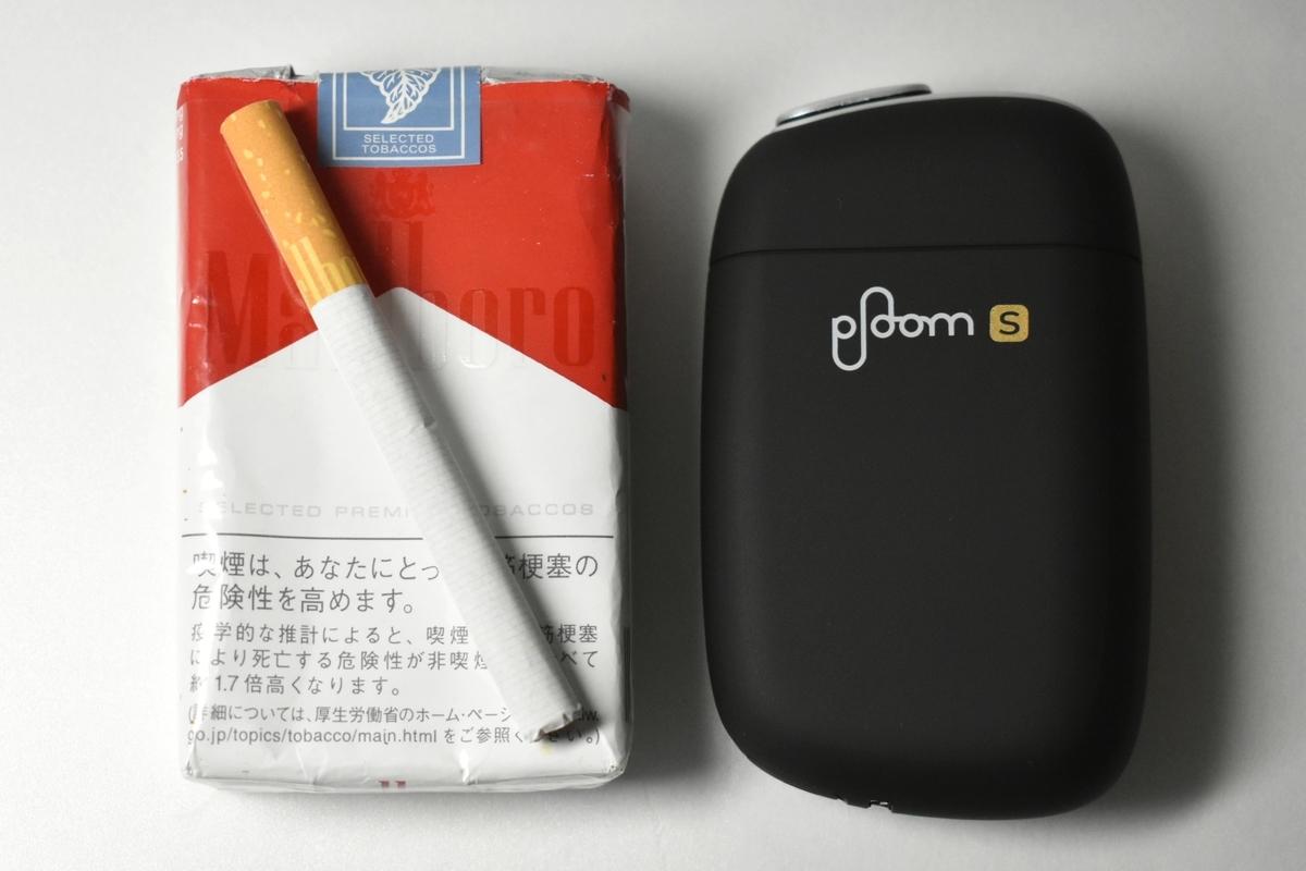 プルーム・エスと紙巻タバコ