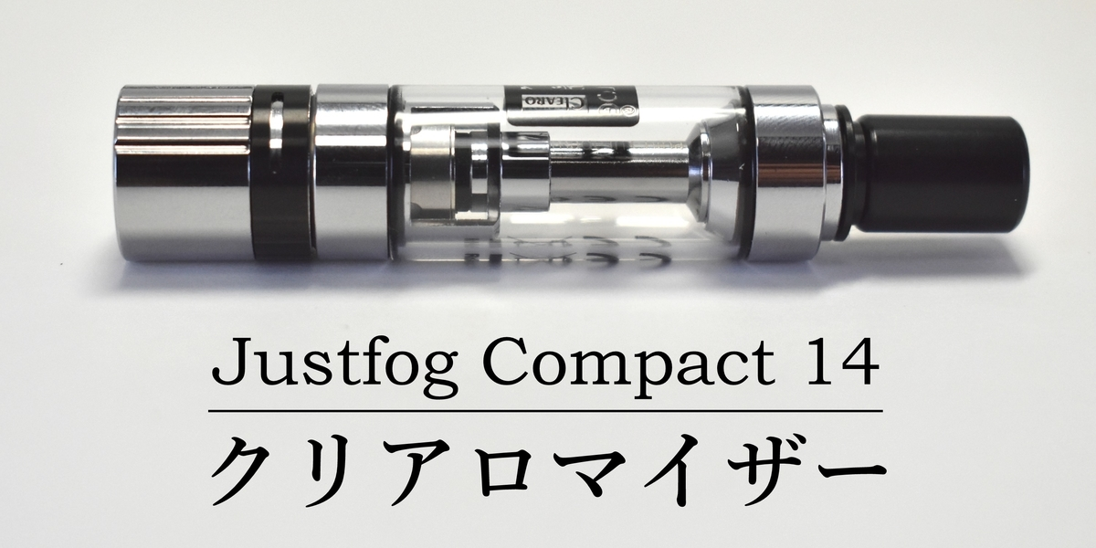Justfog Compact 14クリアロマイザー