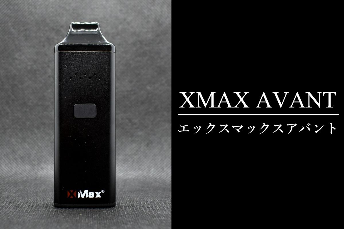 XMAX AVANT(エックスマックスアバント)