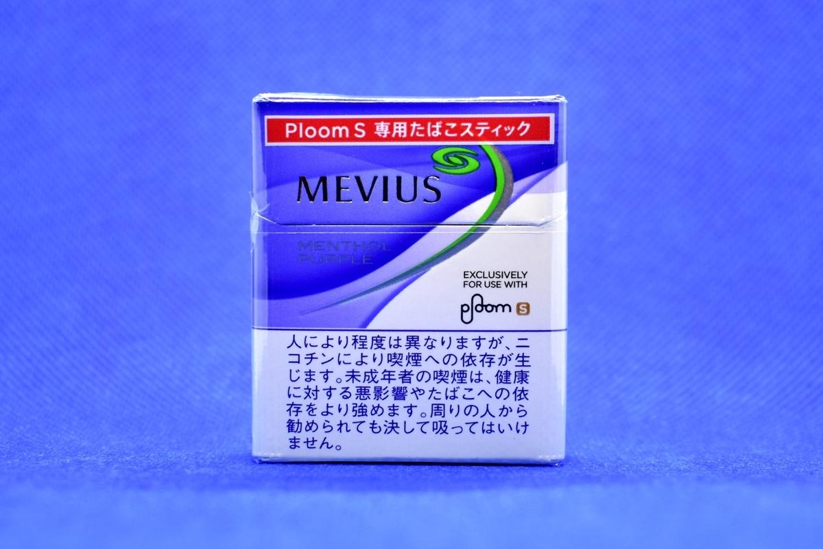 プルーム・エス専用タバコスティックパープル