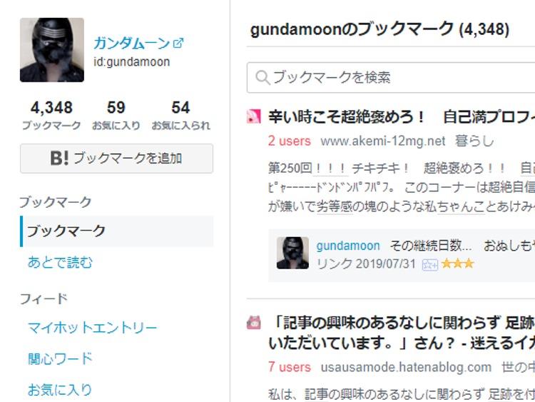 f:id:gundamoon:20190801130010j:plain