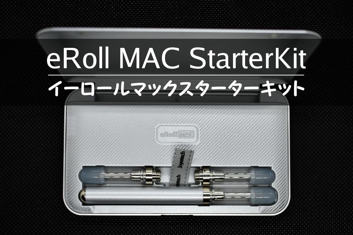 eRoll MAC StarterKit
