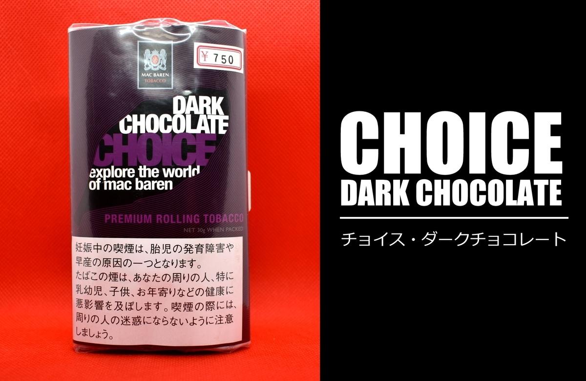 チョイス・ダークチョコレート