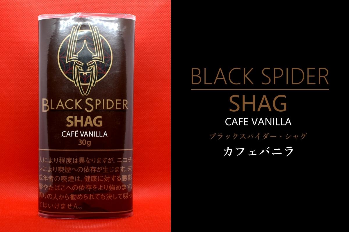 ブラックスパイダー・シャグ・カフェバニラ