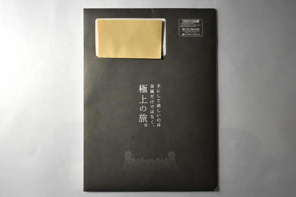 アメックスプラチナインビテーションの封筒画像