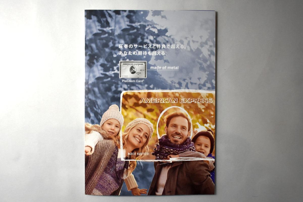 アメックスプラチナ・カードのパンフレット画像