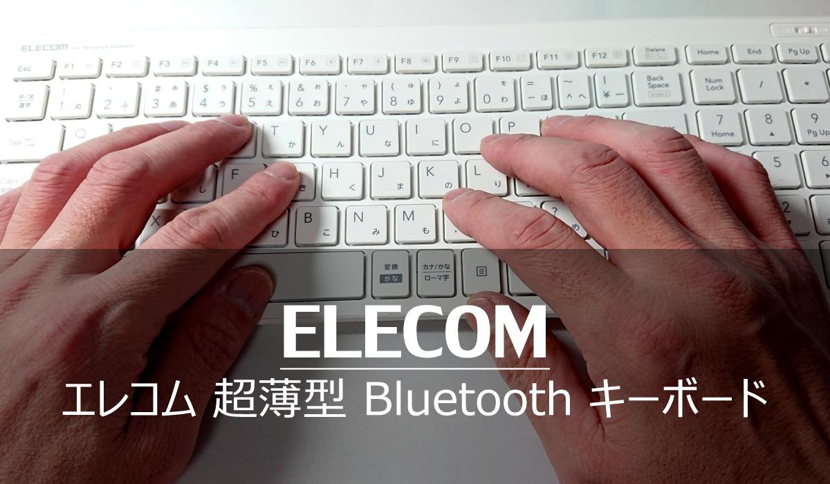 エレコム超薄型TK-FBP101 Bluetoothキーボード