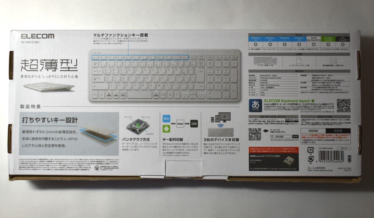 エレコム超薄型TK-FBP101 Bluetooth