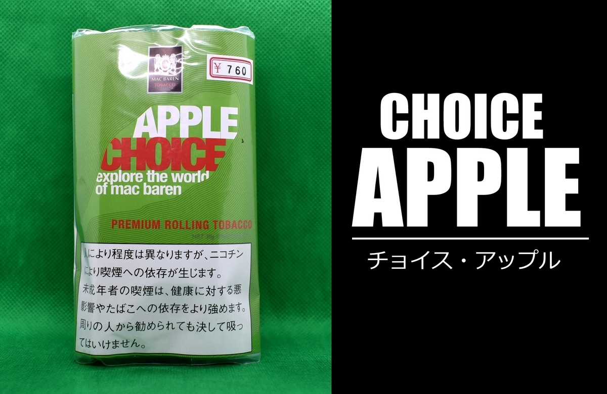 チョイス・アップル