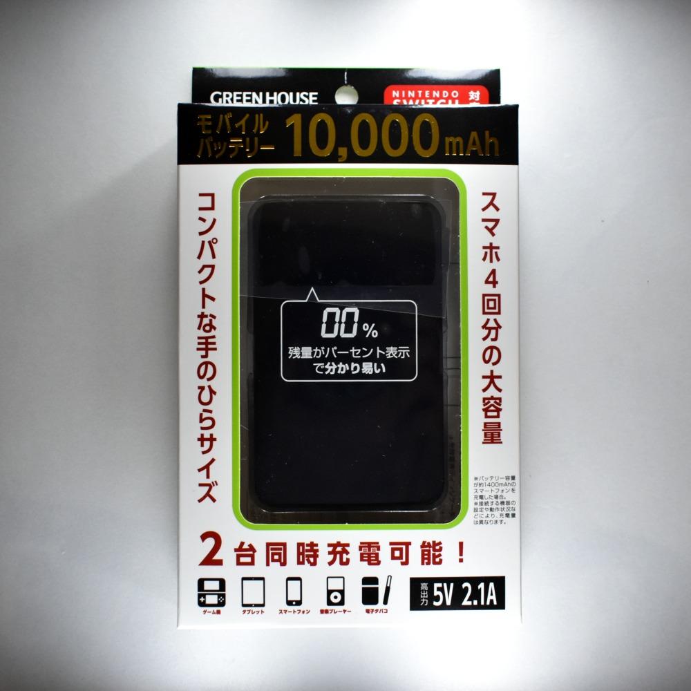 GREEN HOUSE(グリーンハウス) モバイルバッテリーGH-BT100