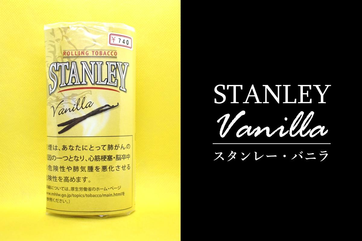 スタンレー・バニラ