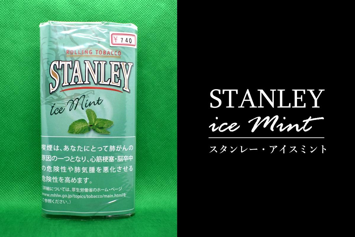 スタンレー・アイスミント