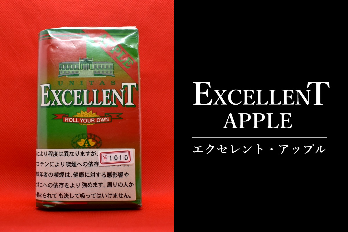 シャグ エクセレント アップル