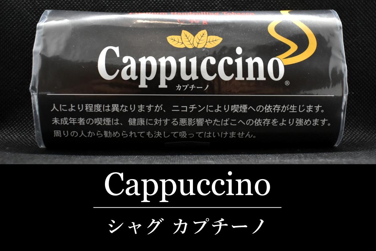 手巻きたばこシャグ カプチーノ