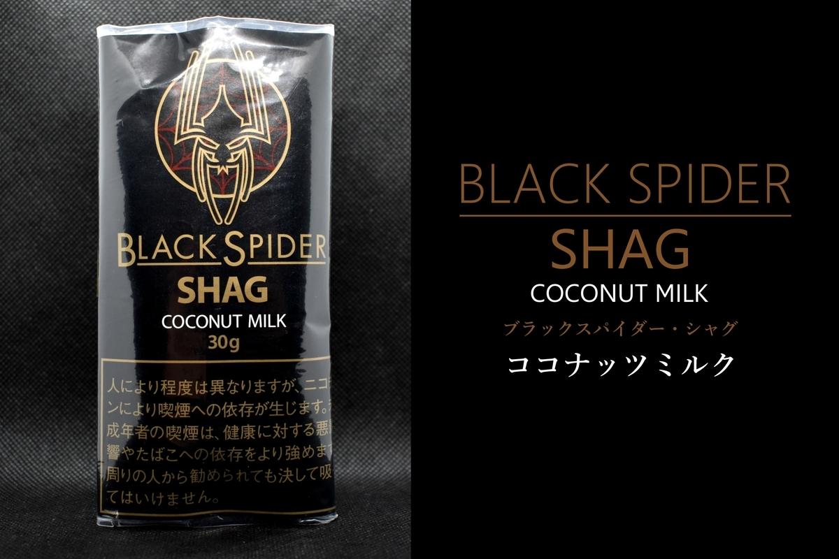 ブラックスパイダー シャグ ココナッツミルク