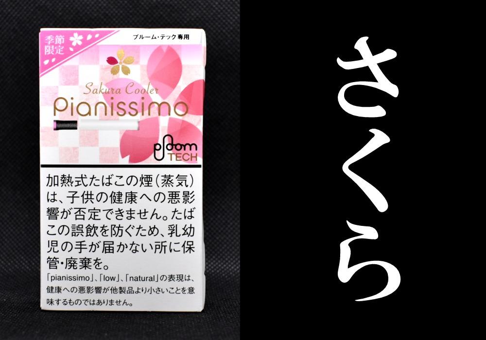 ピアニッシモ・さくら・クーラー(pianissimo sakura cooler)