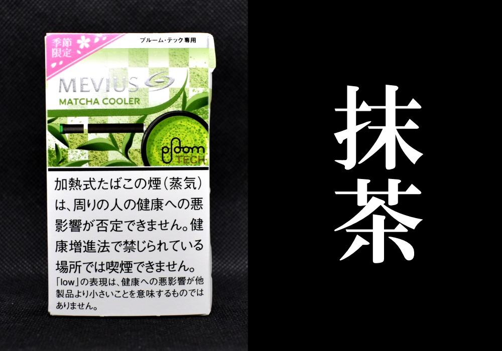 メビウス・抹茶・クーラー(MEVIUS MATCHA COOLER)