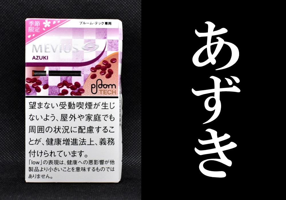 メビウス・あずき(MEVIUS AZUKI)