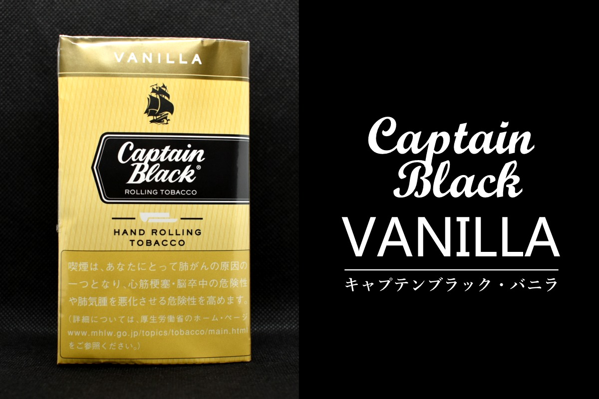 シャグ キャプテンブラック・バニラ