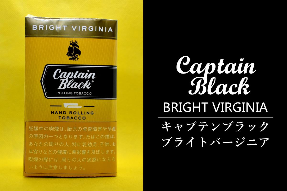 キャプテンブラック・ブライトバージニア