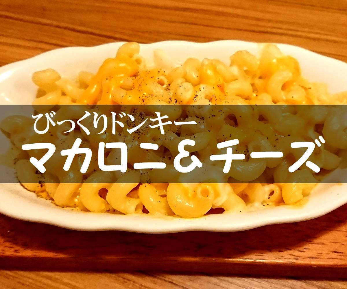 びっくりドンキー マカロニ&チーズ