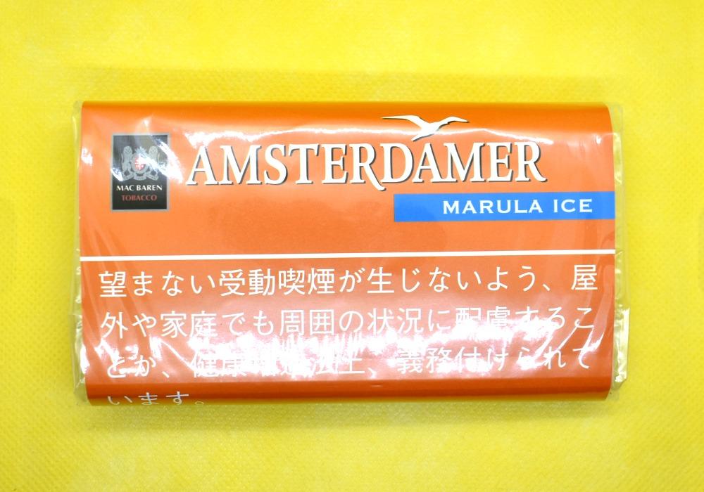 アムステルダマー・マルーラアイス