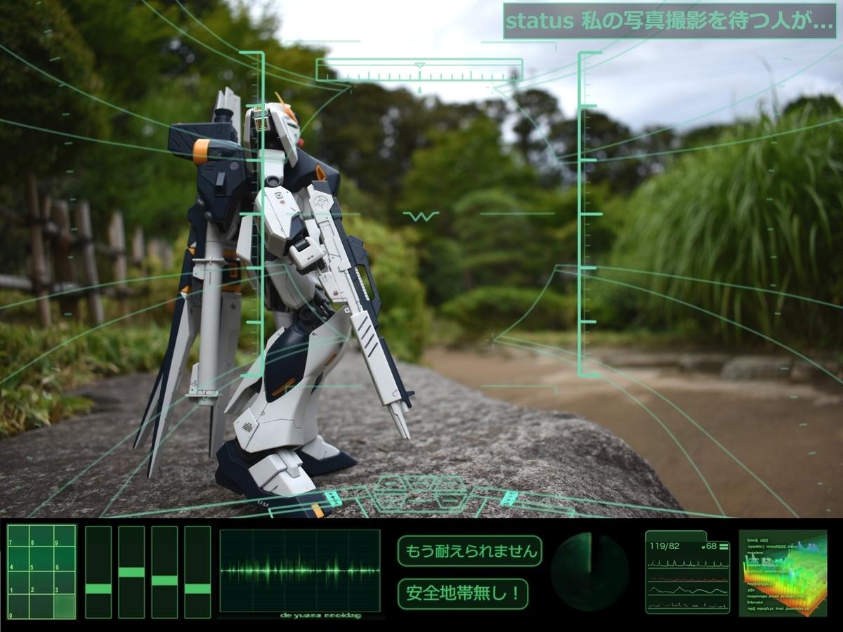 f:id:gundamoon:20200413220349j:plain