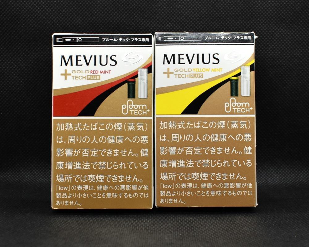 メビウス・ゴールド・イエロー・ミントとメビウス・ゴールド・レッド・ミント