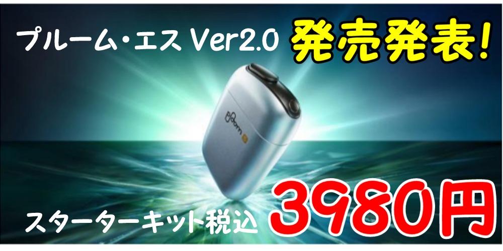 プルーム・エス2.0