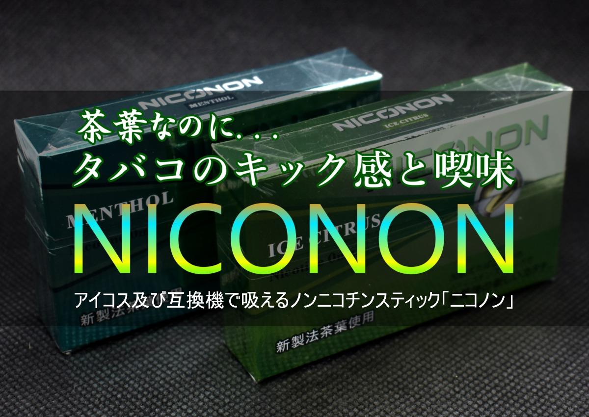 NICONON,ニコノン画像