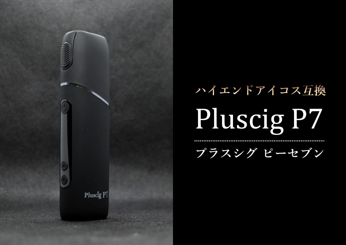 Pluscig P7 プラスシグ ピーセブン画像