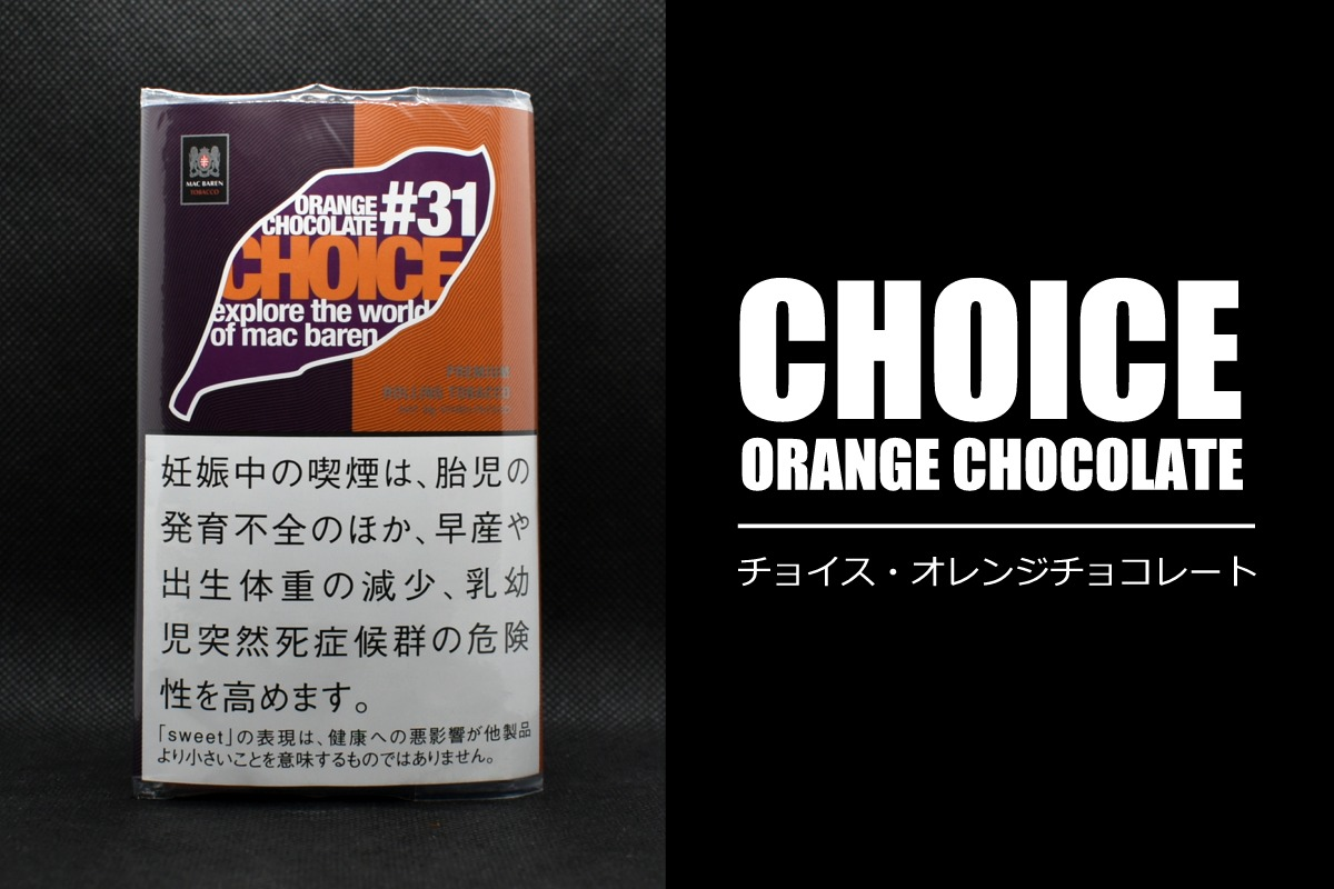 シャグ,チョイスオレンジチョコレート