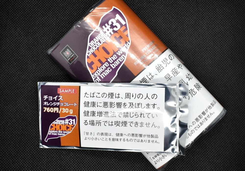 チョイス・オレンジチョコレート,CHOICE ORANGE CHOCOLATE,シャグ