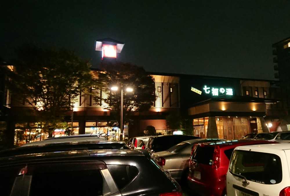 埼玉戸田,七福の湯,外観