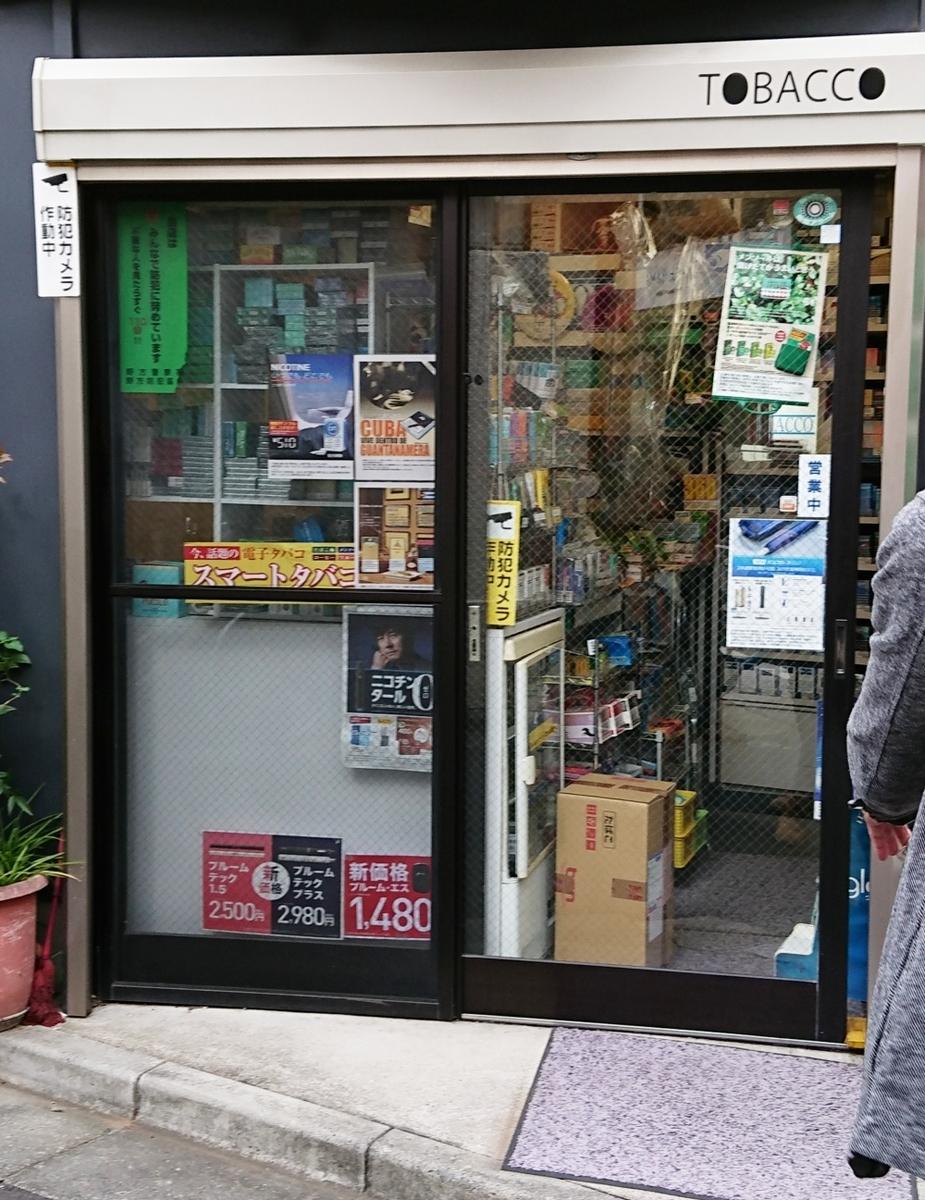 岡田タバコ店
