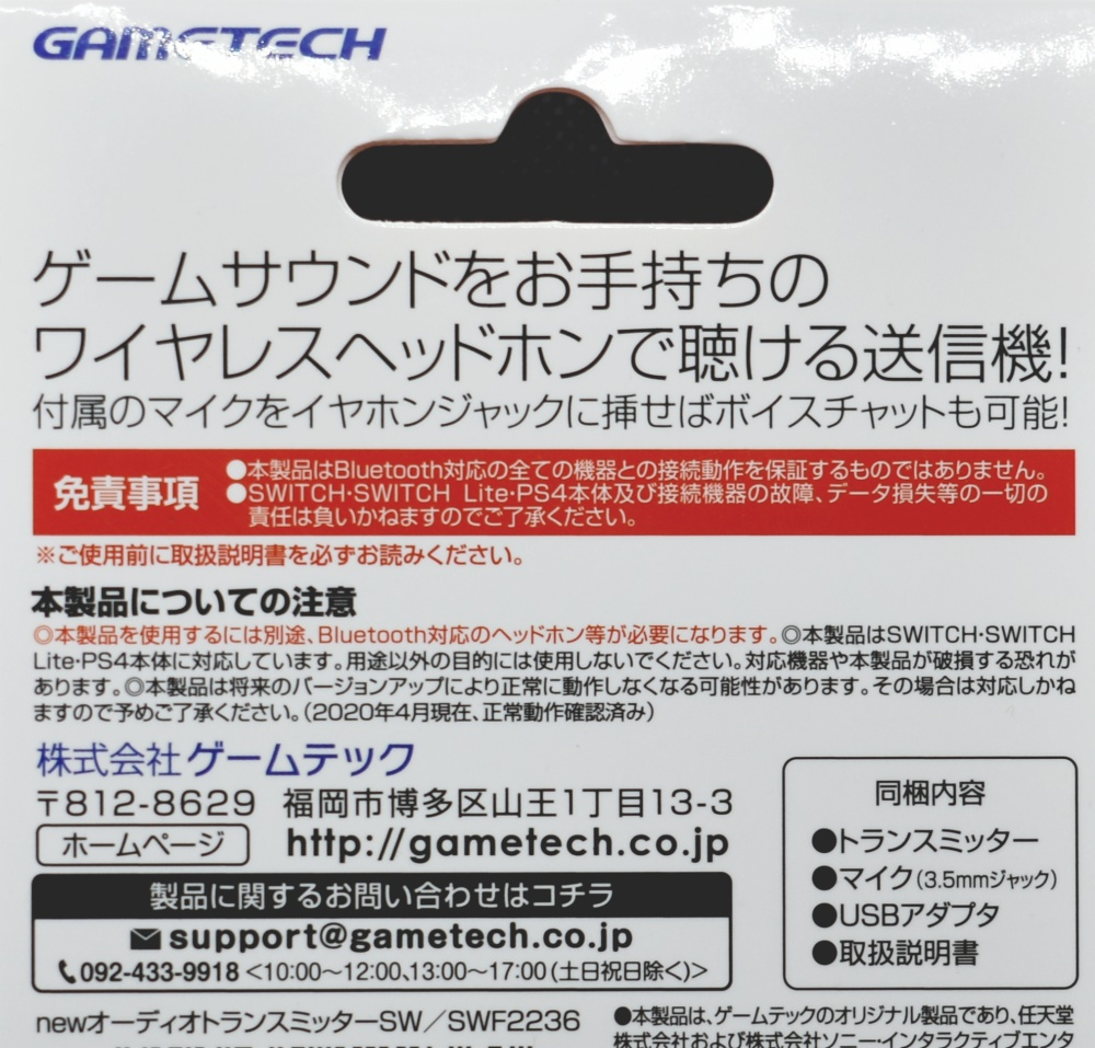Bluetoothオーディオトランスミッター,任天堂スイッチ