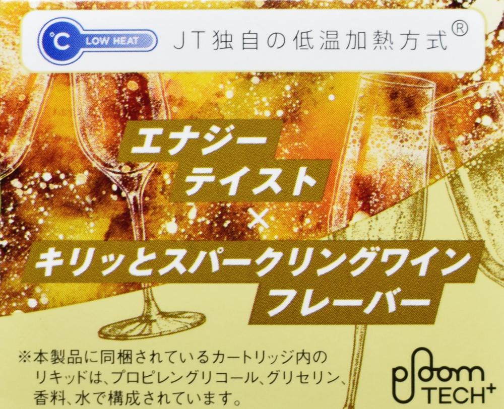 メビウス・エナジー・スパークリングワイン・ミント・プルーム・テック・プラス専用
