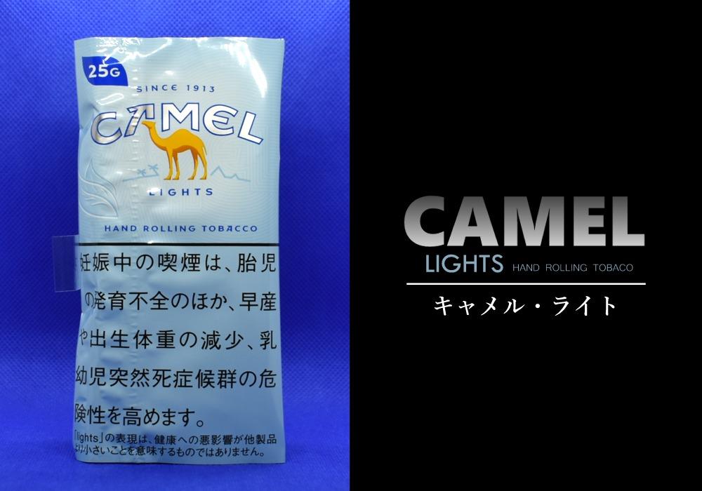 シャグ,キャメルライト,CAMEL LIGHT