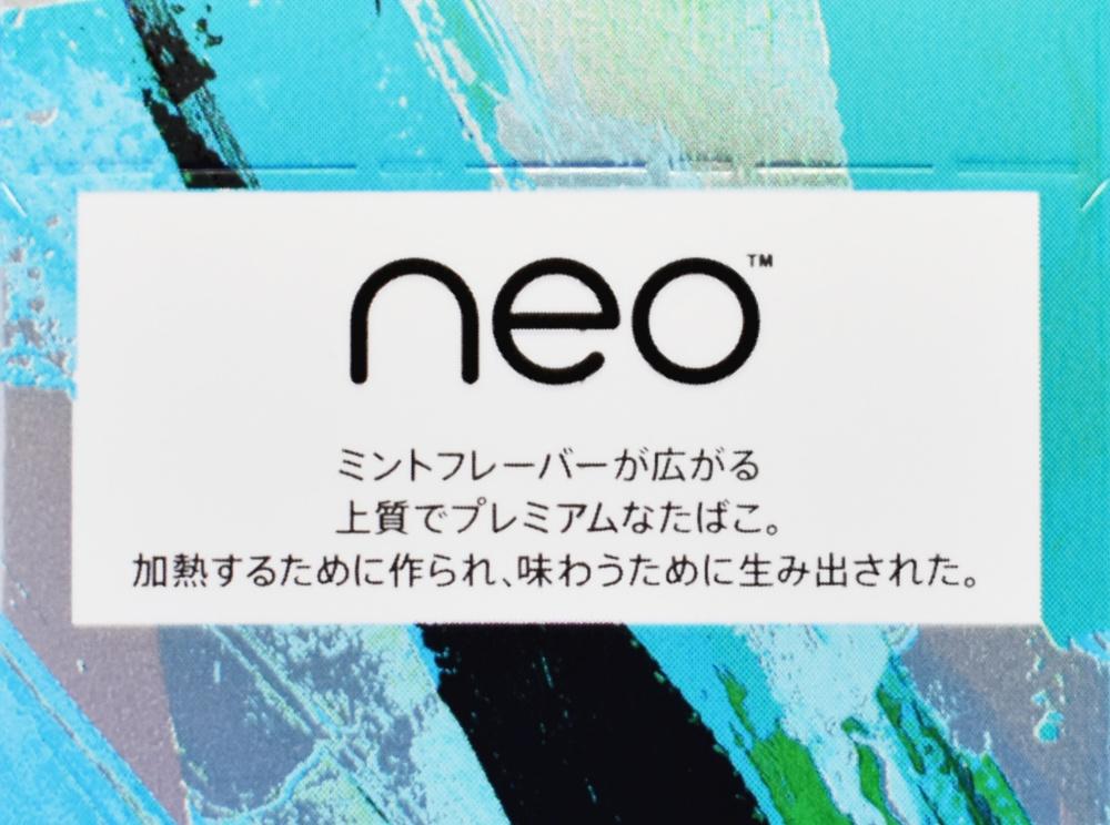 グローハイパー/プラス,ネオ・フレスコ メンソール・スティック,glo hyper,plus neo Fresco Menthol